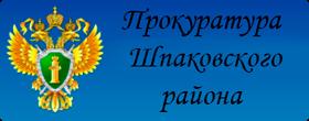 Прокуратура шпаковского района